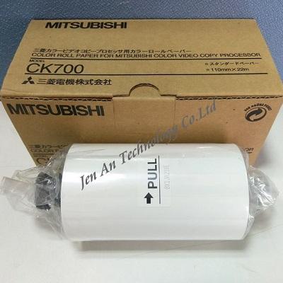 CK700(110mmx22m) 超音波紙(彩色)