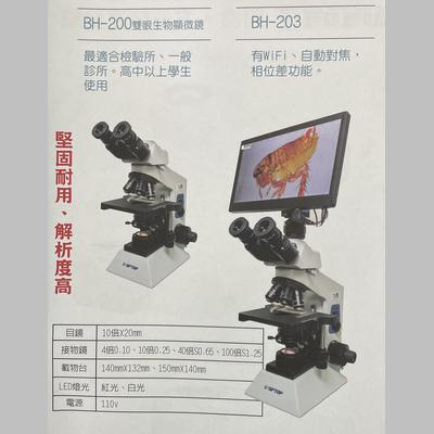 BH-200 雙眼生物顯微鏡
