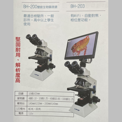 BH-203 顯微鏡