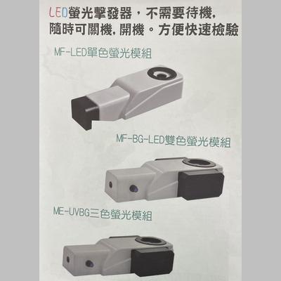 LED螢光擊發器